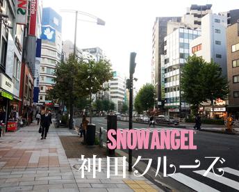 """シーズン到来! スノーボードの街 """"神田"""" をピックアップ!vol.1"""